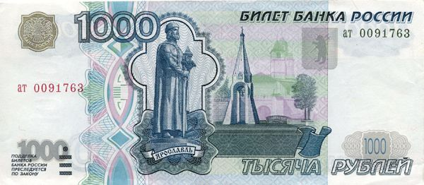 RussiaP272-1000Rubles-1997(2000)-donated